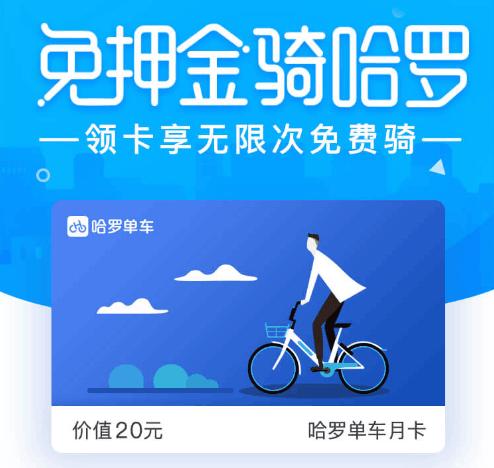 1个月哈罗单车优惠券