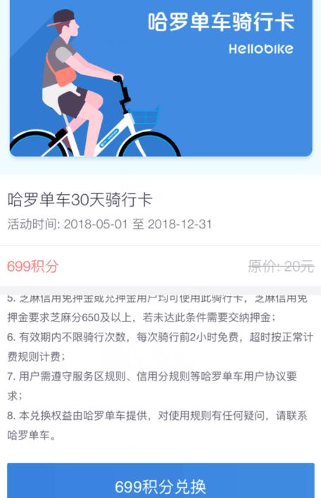 首页 今日值得买 单车 哈罗单车优惠券 哈罗单车30天骑行月卡  2,兑换