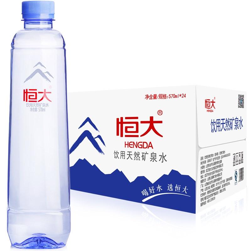 恒大天然矿泉水570ml*24瓶