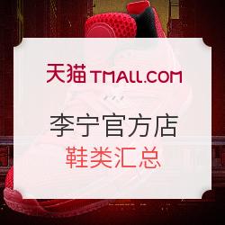 20日0点:天猫李宁官方店