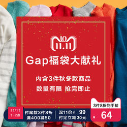 20日0点:Gap女装福袋大献礼3件装