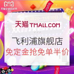 双11预售:天猫 飞利浦照明官方旗舰店