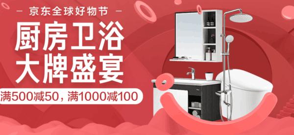 京东 双11全球好物节 厨卫大牌专场