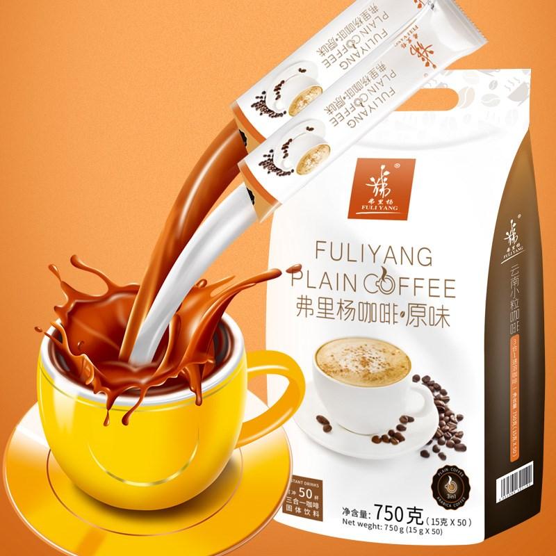 弗里杨云南特浓原味咖啡50杯