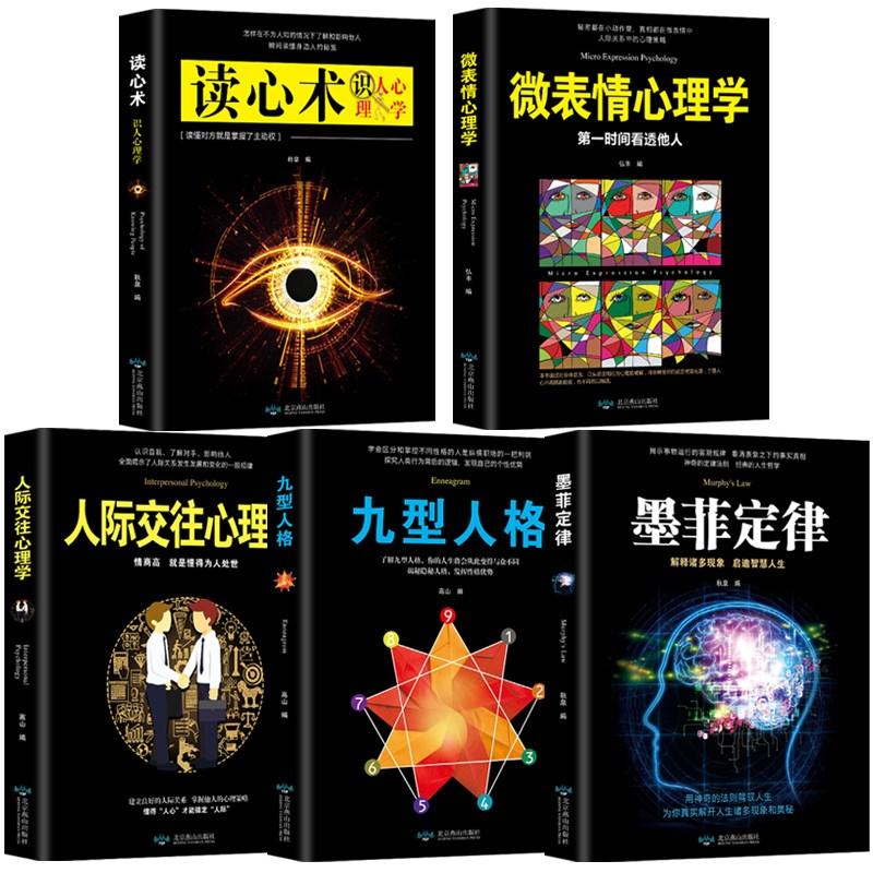 5本套装人机交往心理学书籍
