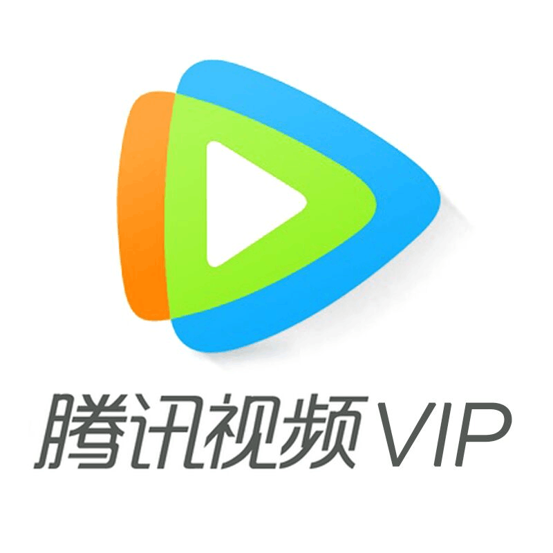 腾讯视频VIP会员1个月+喜马拉雅会员月卡