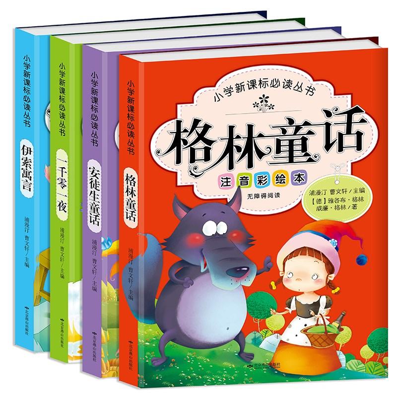 世界经典儿童童话故事书全4册