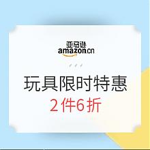 亚马逊中国 玩具限时特惠
