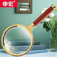 申宏 高清手 持式光学放大镜