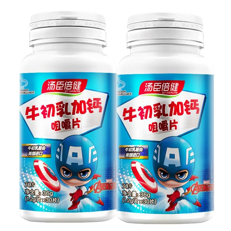【汤臣倍健】儿童牛初乳咀嚼片*2瓶