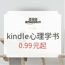 亚马逊中国kindle电子书
