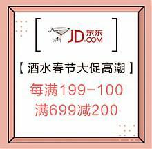 必囤年货:京东 酒水春节大促高潮