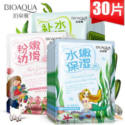 泊泉雅植物玻尿酸美白祛斑面膜30片