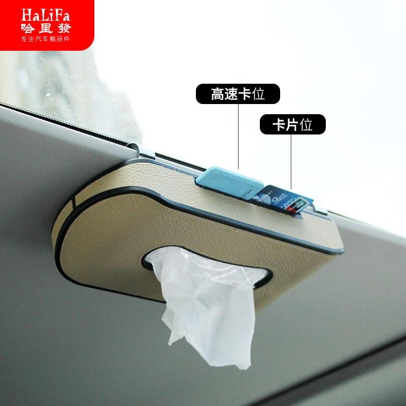 汽车椅背挂式纸巾盒遮阳板夹