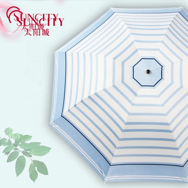 太阳城防紫外线遮阳伞