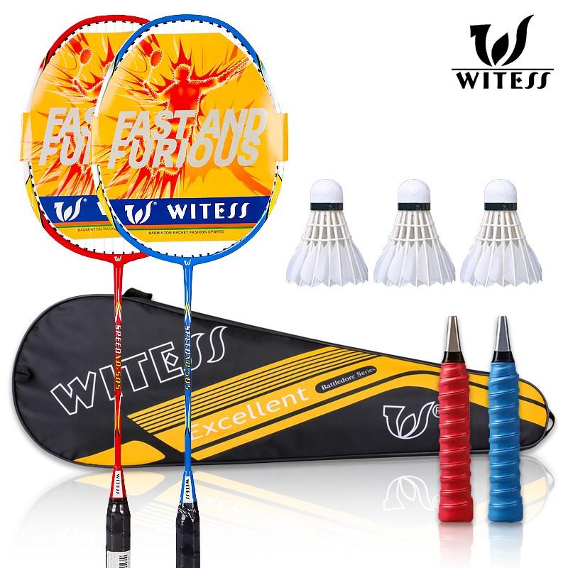 WITESS正品羽毛球拍2支