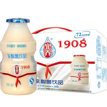 限地区:宜养乳酸菌牛奶*20瓶