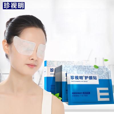 珍视明旗舰店通用型护眼贴一盒15对