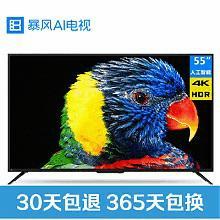 暴风TV55英寸4K液晶电视