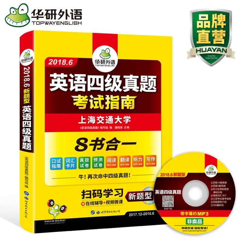 华研外语8合一英语四级真题指南