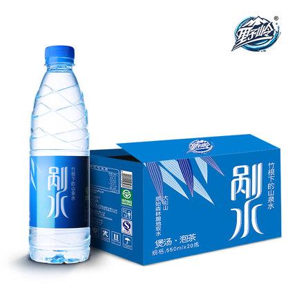 野岭剐水矿泉水550ml*20瓶