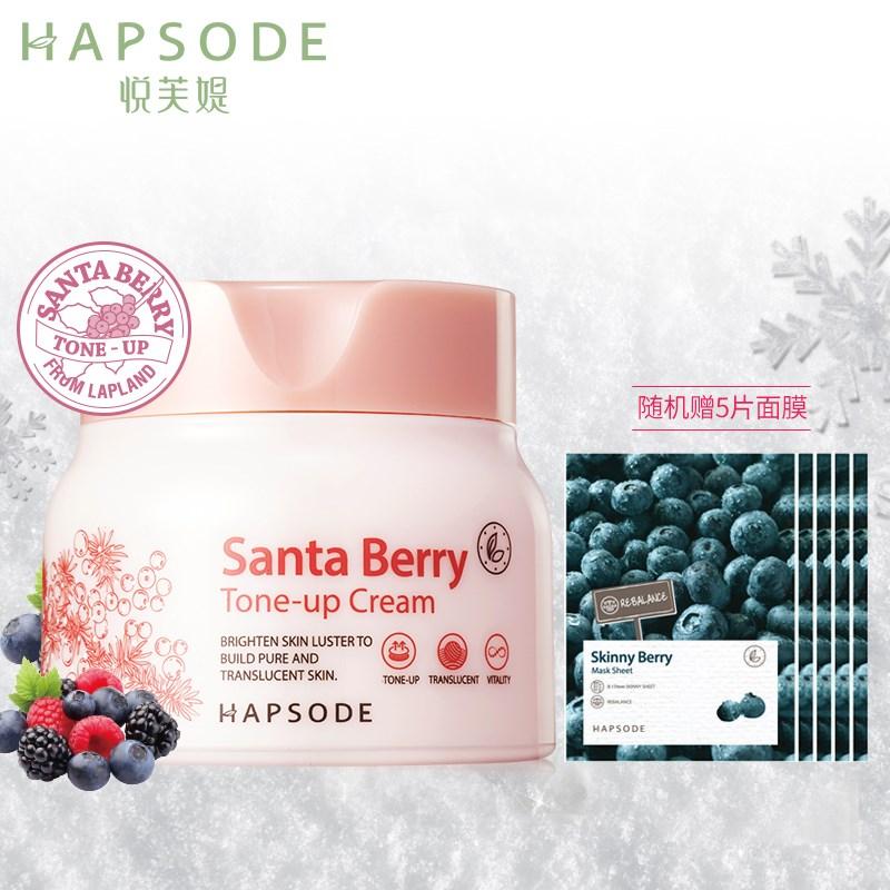Hapsode/悦芙媞圣诞莓素颜霜