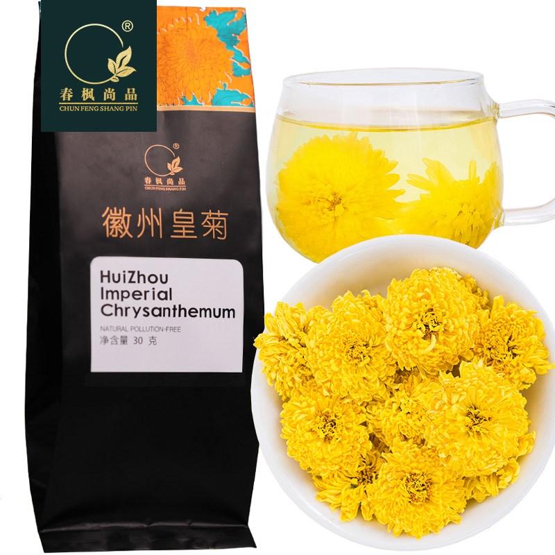 春枫尚品徽州大黄菊花茶约100朵