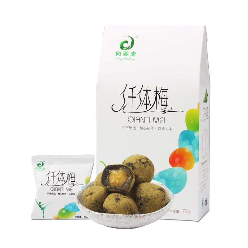 【同美堂】蜜饯千体酵素梅