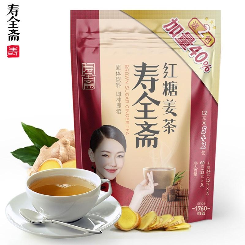寿全斋红糖姜茶2袋