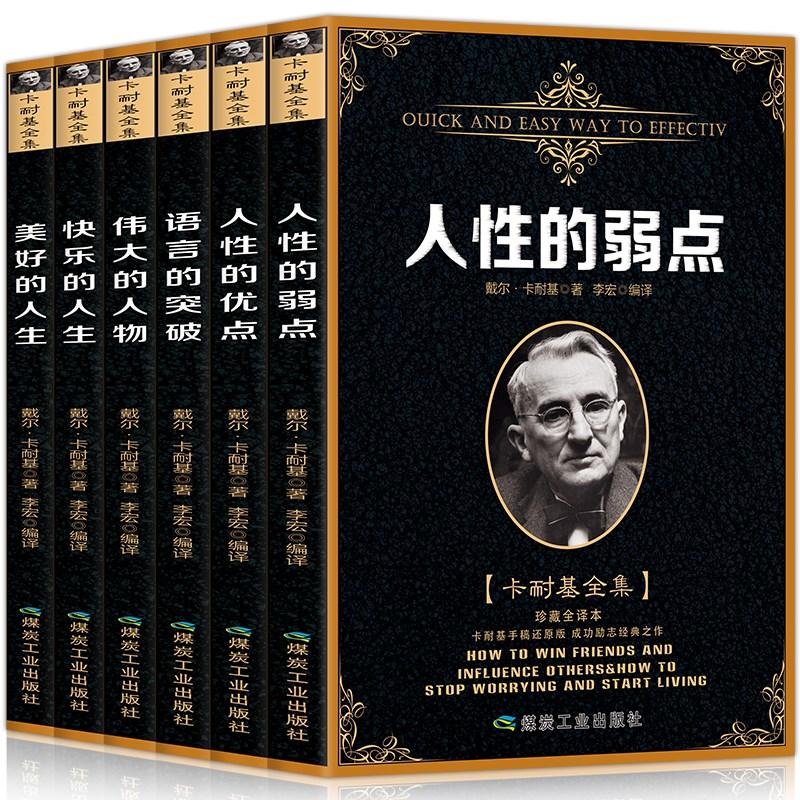 全6册卡耐基全集成功励志书