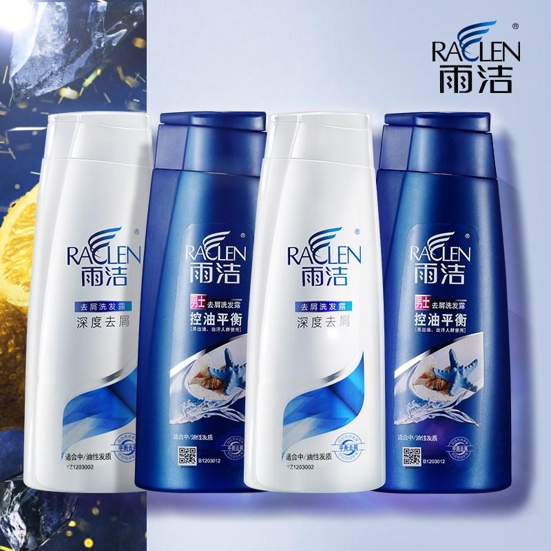 【雨洁】深度去屑洗发水80ml*3