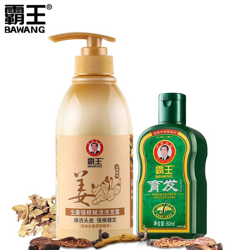霸王生姜洗发水+育发液