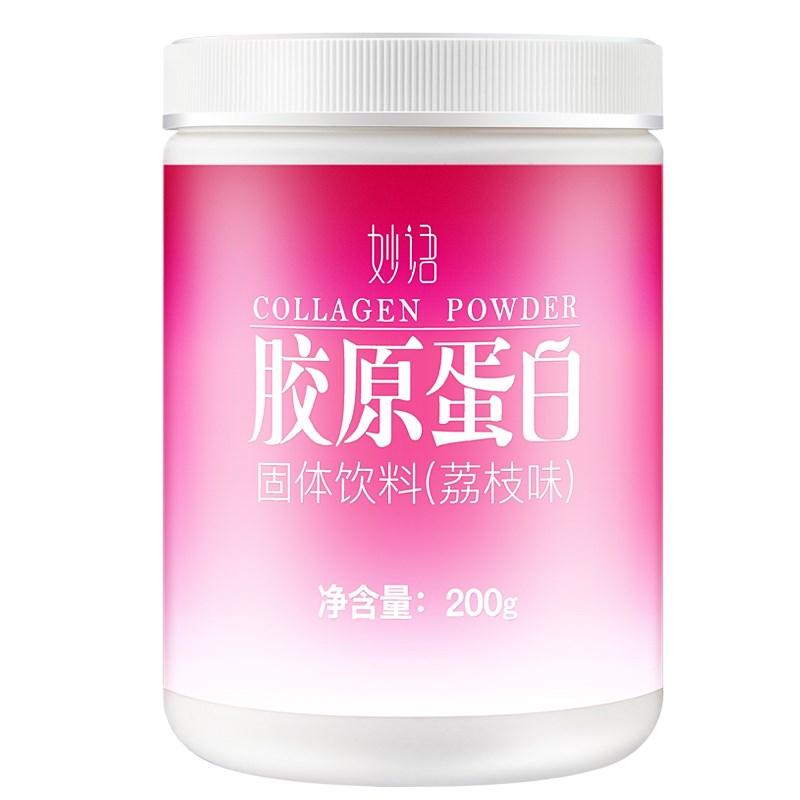 【妙语】胶原蛋白粉200g