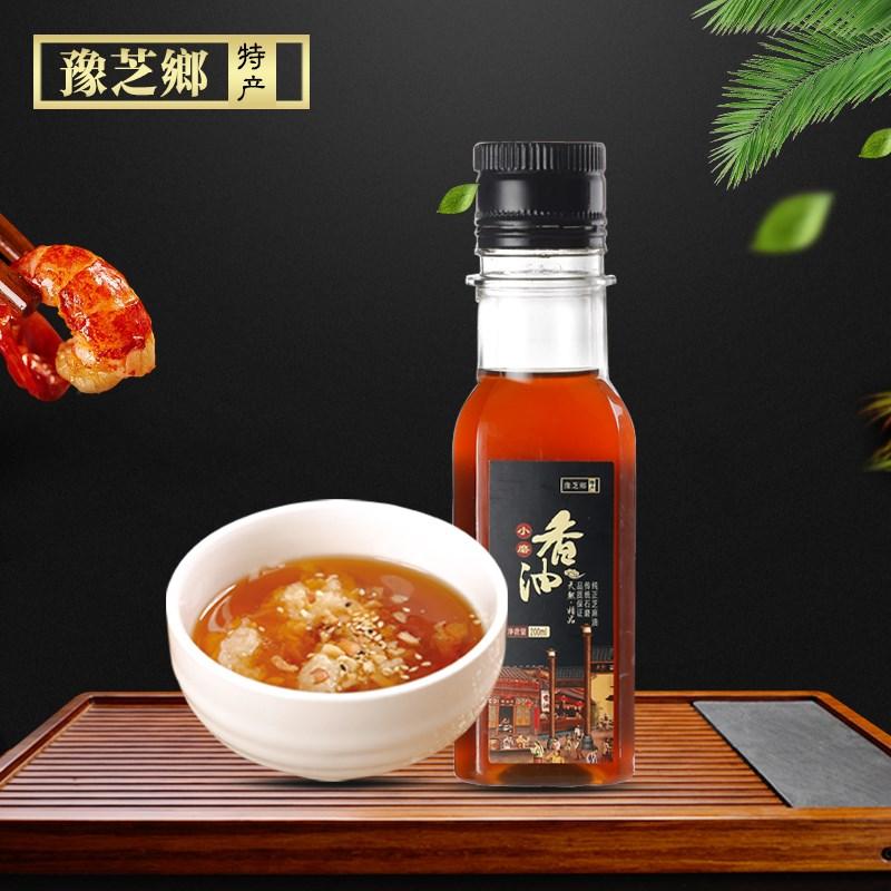 【豫芝香】白芝麻香油150ml*2瓶