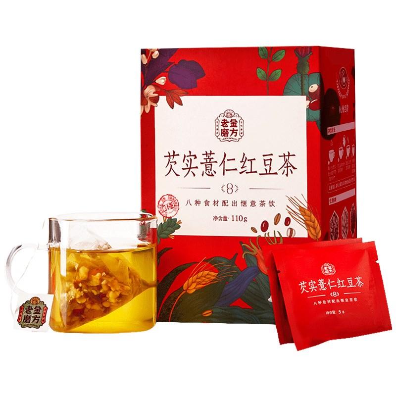 老金磨方旗舰店红豆薏米茶22小袋