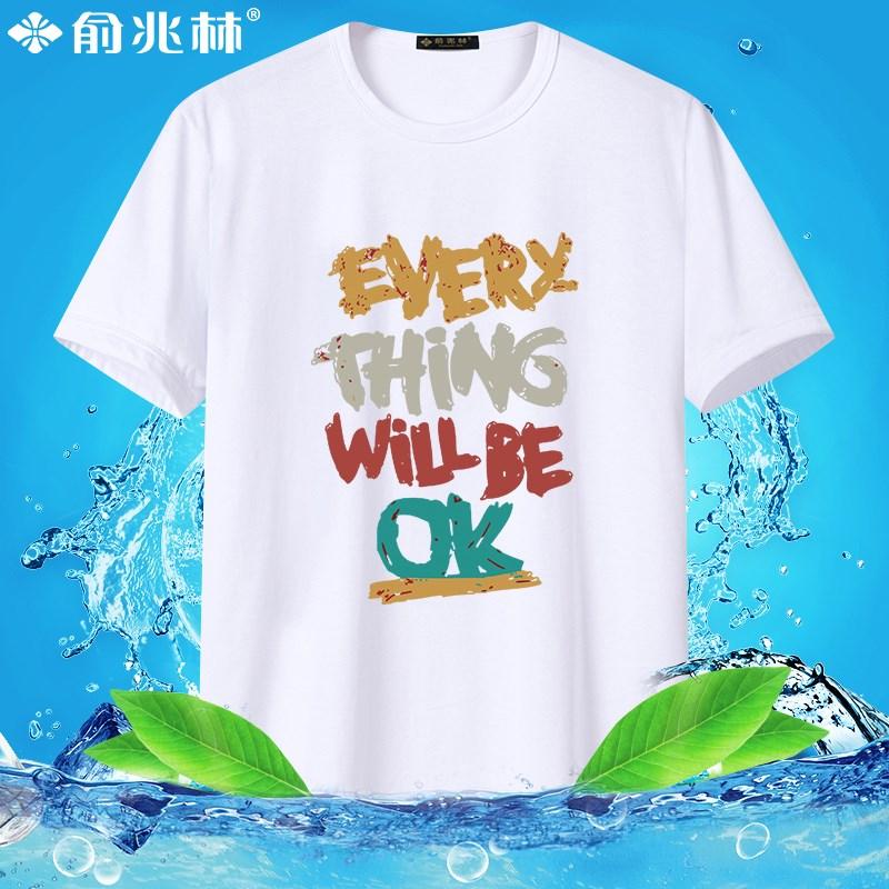 100%纯棉!大牌俞兆林短袖T恤