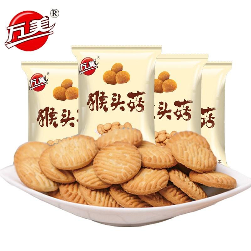 万美猴头菇饼干零食整箱1000g