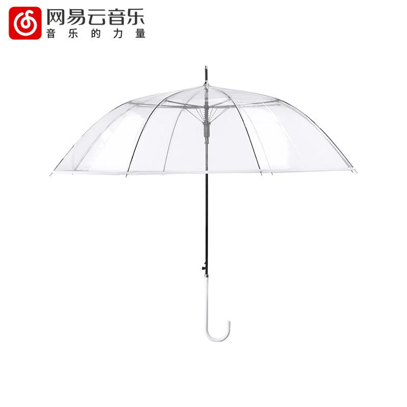 网易云音乐透明心情雨伞