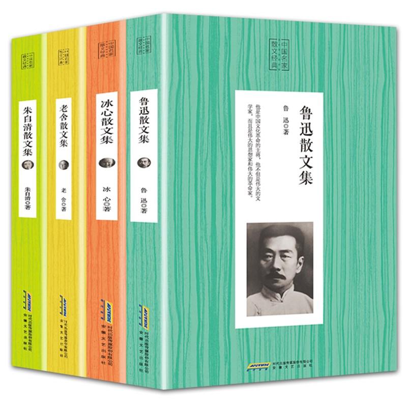 散文集经典名家全套4册