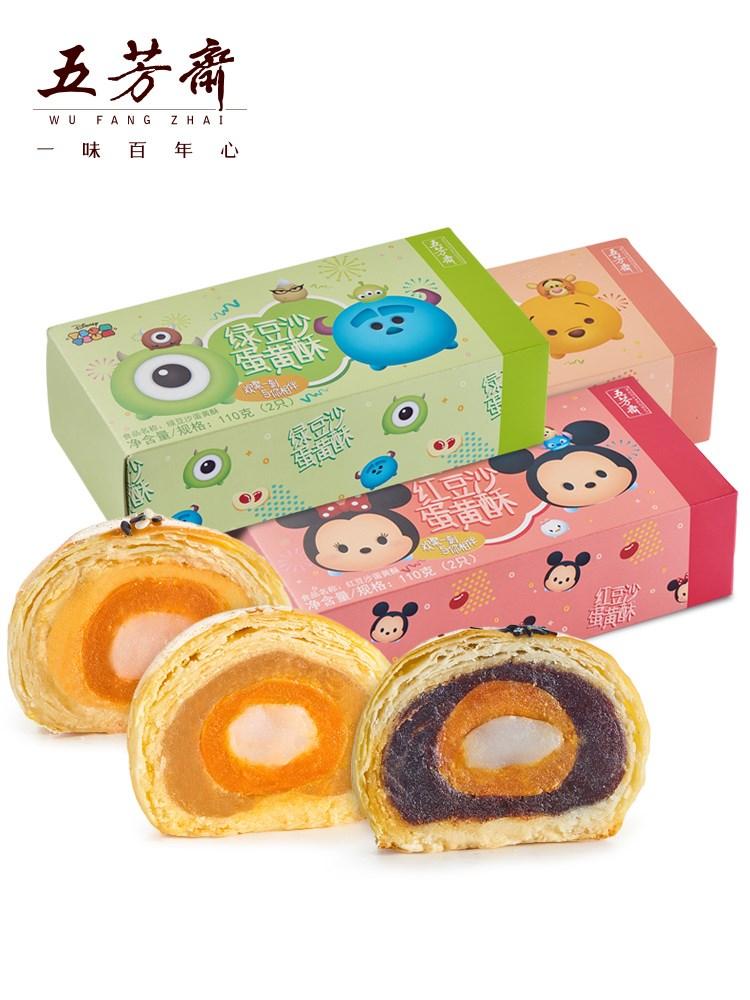 【五芳斋】手工蛋黄酥2盒4个装