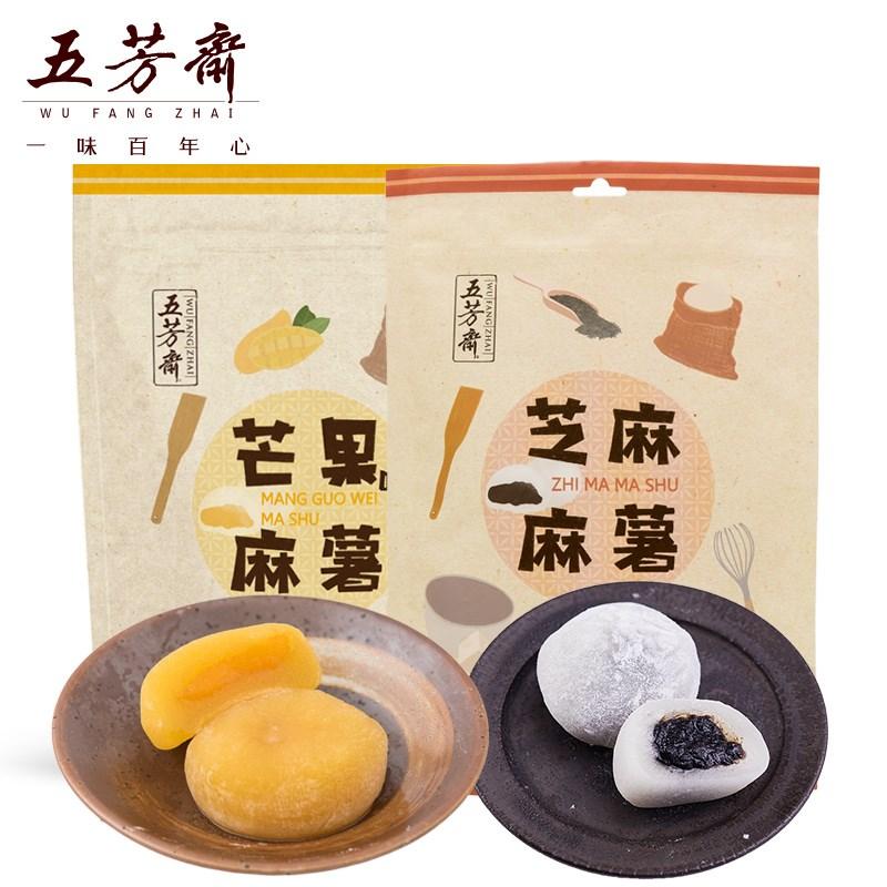 【五芳斋】爆浆麻薯零食小吃3袋720g