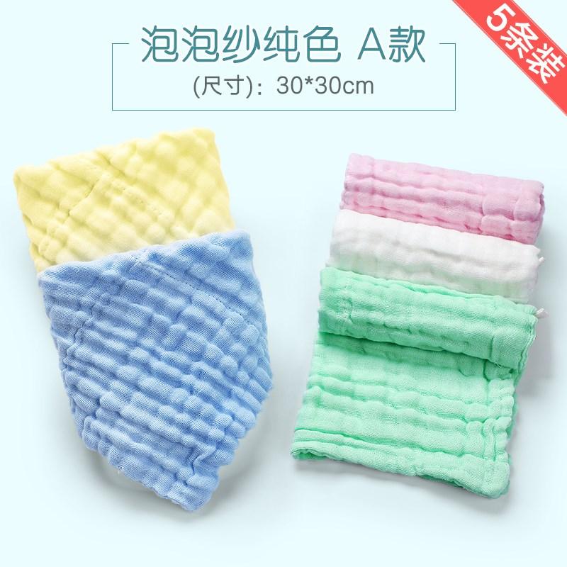 婴儿纱布洗脸巾5条装