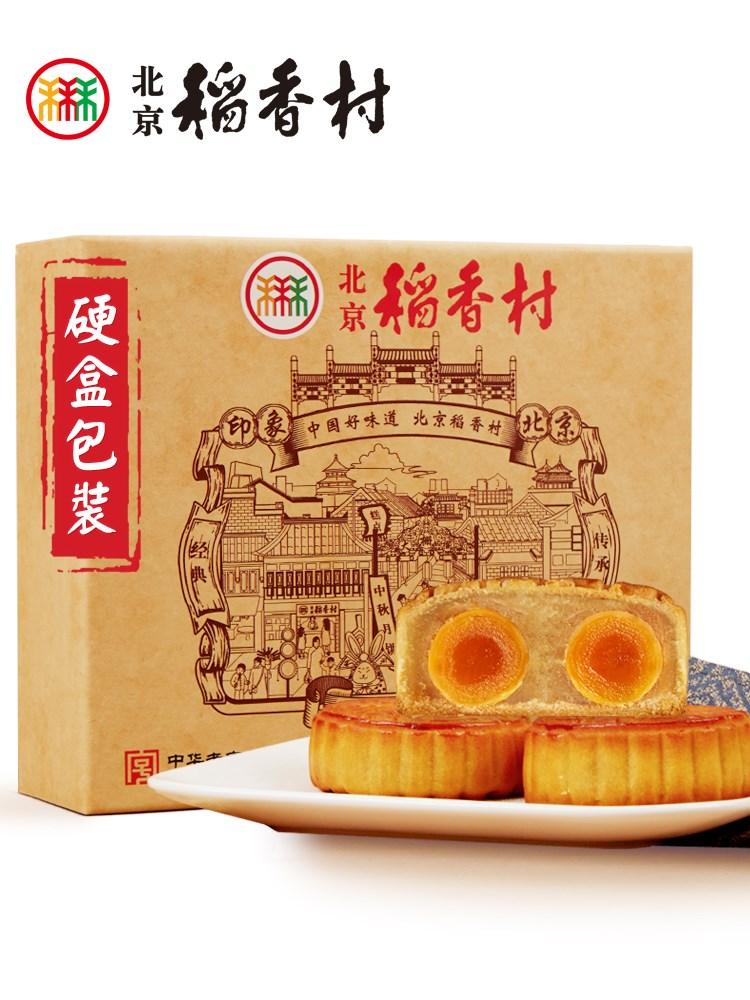 10点:稻香村9饼6味月饼礼盒