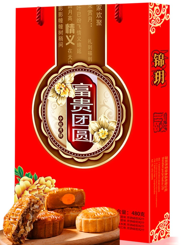 广式多口味月饼6饼6味