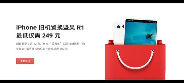 锤子科技开启iPhone旧机型置换坚果R1活动
