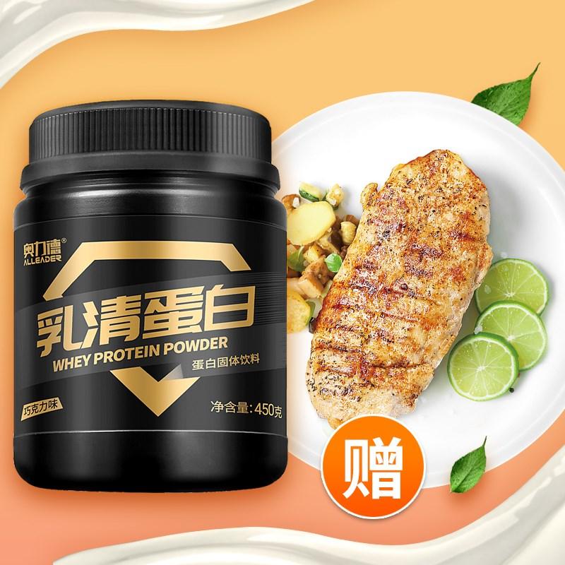 乳清蛋白粉450g+鸡胸肉1包