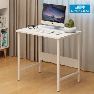 简约家用学生电脑桌