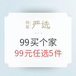 网易严选 99元买个家特惠活动