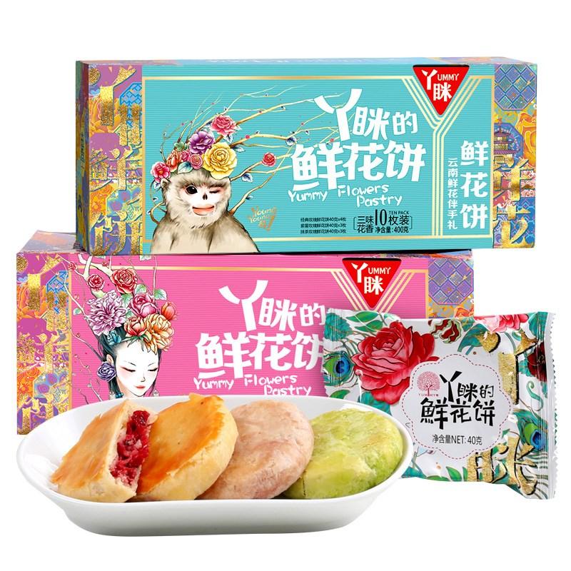 丫眯乐 玫瑰鲜花饼10枚盒装 400g