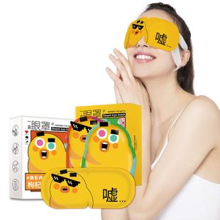 暖友41度蒸汽热敷眼罩14片